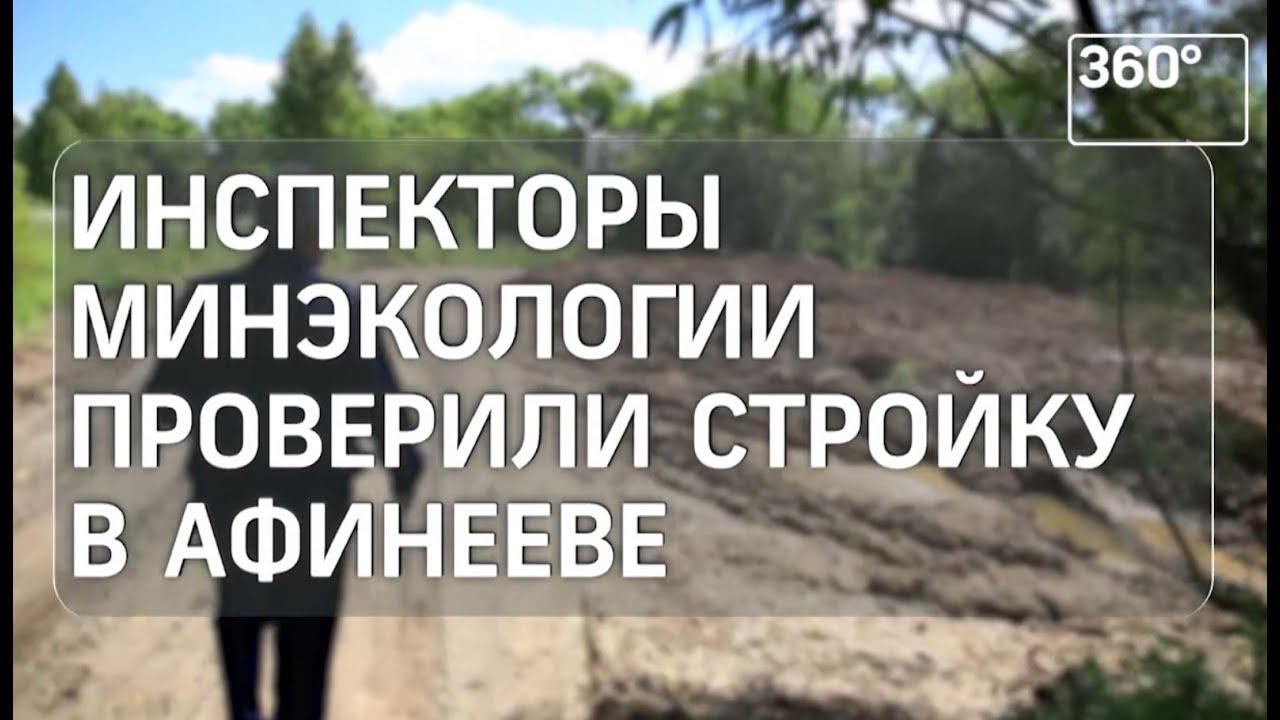 Инспекторы Минэкологии разбираются с экологической катастрофой в Наро-Фоминском районе