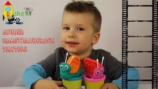 Рома лепит улиток из пластилина Плей До - make snails from plasticine Play Doh