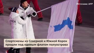 Как прошла церемония открытия Олимпиады-2018