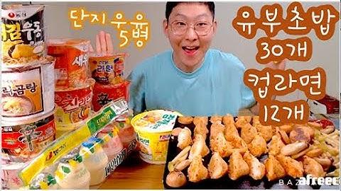 12화 유부초밥 + 각종컵라면 + 고기 쿡방  먹방 자취라이프 정대만 mukbang