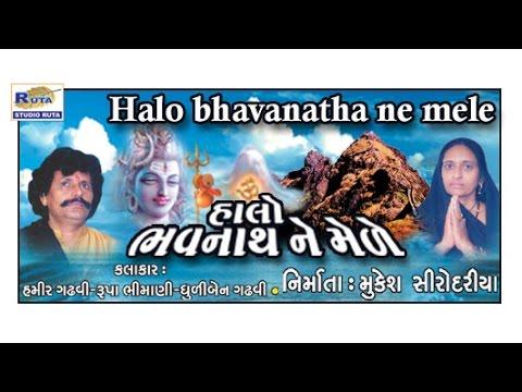 Halo Bhavnath Na Mele | Gujarati Spiritual | Best Devotional Film