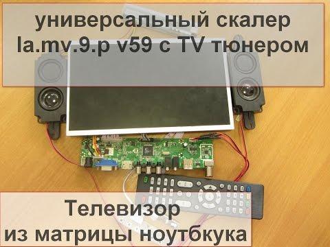 видео: Универсальный скалер ,контроллер монитора la.mv9.p v59   с ТВ тюнером  diy kit