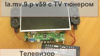 Универсальный скалер ,контроллер монитора la.mv9.p v59   с ТВ тюнером  DIY KIT