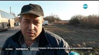 Хитрино 24 часа след трагедията - Комбина (12.06.2016)