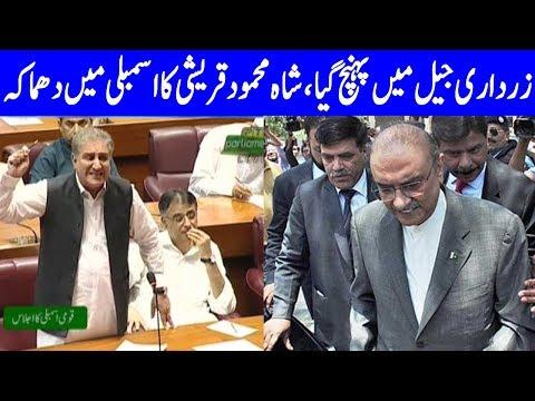 Shah Mehmood Speech