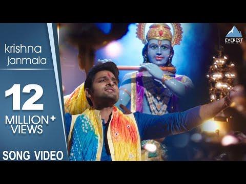 Krishna Janmala Song Video - Kanha | Marathi Krishna Songs | Marathi Bhakti Geet | Vaibhav, Gauri