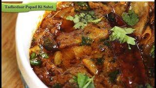 Tadkedaar Papad Ki Sabzi | पापड़ की सब्ज़ी | Rajasthani Papad Ki Sabzi | Rj Payal's Kitchen