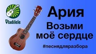Ария - Возьми мое сердце (видеоурок, разбор на укулеле)