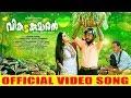 Vikadakumaran Kannum Kannum Official Video Song Vishnu Unnikrishnan Boban Samuel Rahul Raj mp3