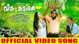 Vikadakumaran | Kannum Kannum Official Video Song | Vishnu Unnikrishnan | Boban Samuel | Rahul Raj