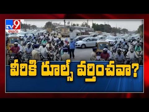 Hyderabad : Lockdown నిబంధనలు బేఖాతర్ - TV9