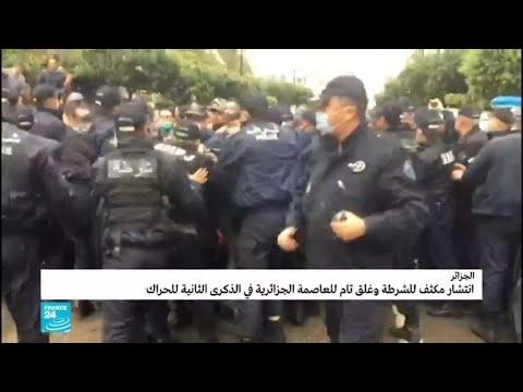 عاجل ?? الجزائر ???? الآلاف يتظاهرون في ذكرى الحراك وأنباء عن توقيف ناشطين  - 15:00-2021 / 2 / 22
