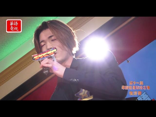 第十一屆華語巨星歌唱大賽復活賽 - Part 2
