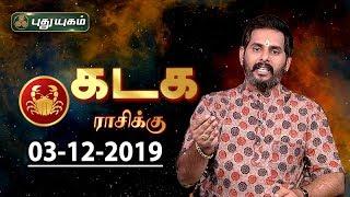 Rasi Palan | Kadagam | கடக ராசி நேயர்களே! இன்று உங்களுக்கு…| Cancer | 03/12/2019