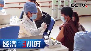 《经济半小时》 20210108 新冠疫苗来了  CCTV财经 - YouTube