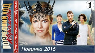 Последний ход королевы (2016). 1 эпизод . Мелодрама, детектив.