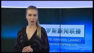 Новости на китайском 21.11.17
