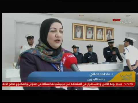 تزامنا مع الاحتفال باليوم العالمي للدفاع المدني محاضرة توعوية بجامعة البحرين Bahrain#