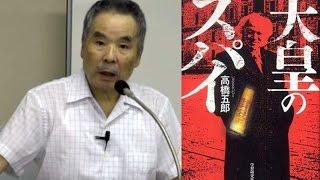 高橋五郎氏「天皇のスパイ 」-誰にも明かされてない近現代史の真実-ワールドフォーラム特別例会