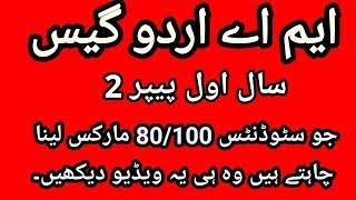 MA Urdu Part 1 ( Paper 2 ) Guess Paper 2018 With 100% Guarantee l PU MA Urdu Guess