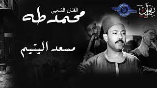 الفنان الشعبي محمد طه - مسعد اليتيم