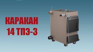 Обзор твердотопливного котла КАРАКАН 14 ТПЭ-3
