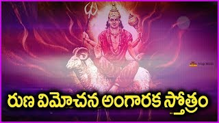 Runa Vimochana Angaraka Stotram - Famous Devotional Songs In Telugu