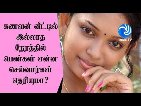 கணவன் வீட்டில் இல்லாத நேரத்தில் பெண்கள் என்ன செய்வார்கள் தெரியுமா? - Tamil TV
