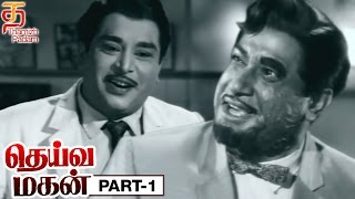 Deiva Magan Tamil Full Movie | Part 1 | HD | Sivaji Ganesan | Jayalalitha | Nambiar | Thamizh Padam