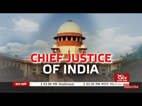 In Depth: Chief Justice of India