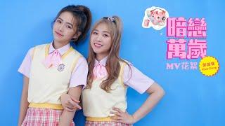 鄭茵聲 Alina Cheng -《暗戀萬歲 Secret Crush》MV 幕後花絮