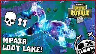Мразя Loot Lake! - Fortnite BattleRoyale