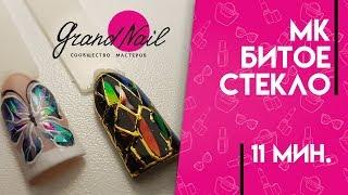 Битое Стекло Маникюр Дизайн Ногтей - Мастер Класс Набок Ирины