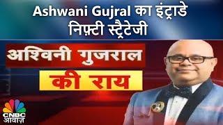 Ashwani Gujral का इंट्राडे निफ़्टी स्ट्रैटेजी | Ashwani Gujral On CNBC Awaaz
