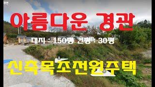 경북 영천시 고경면에 소재한  탁트인 경관의 아름다운 …