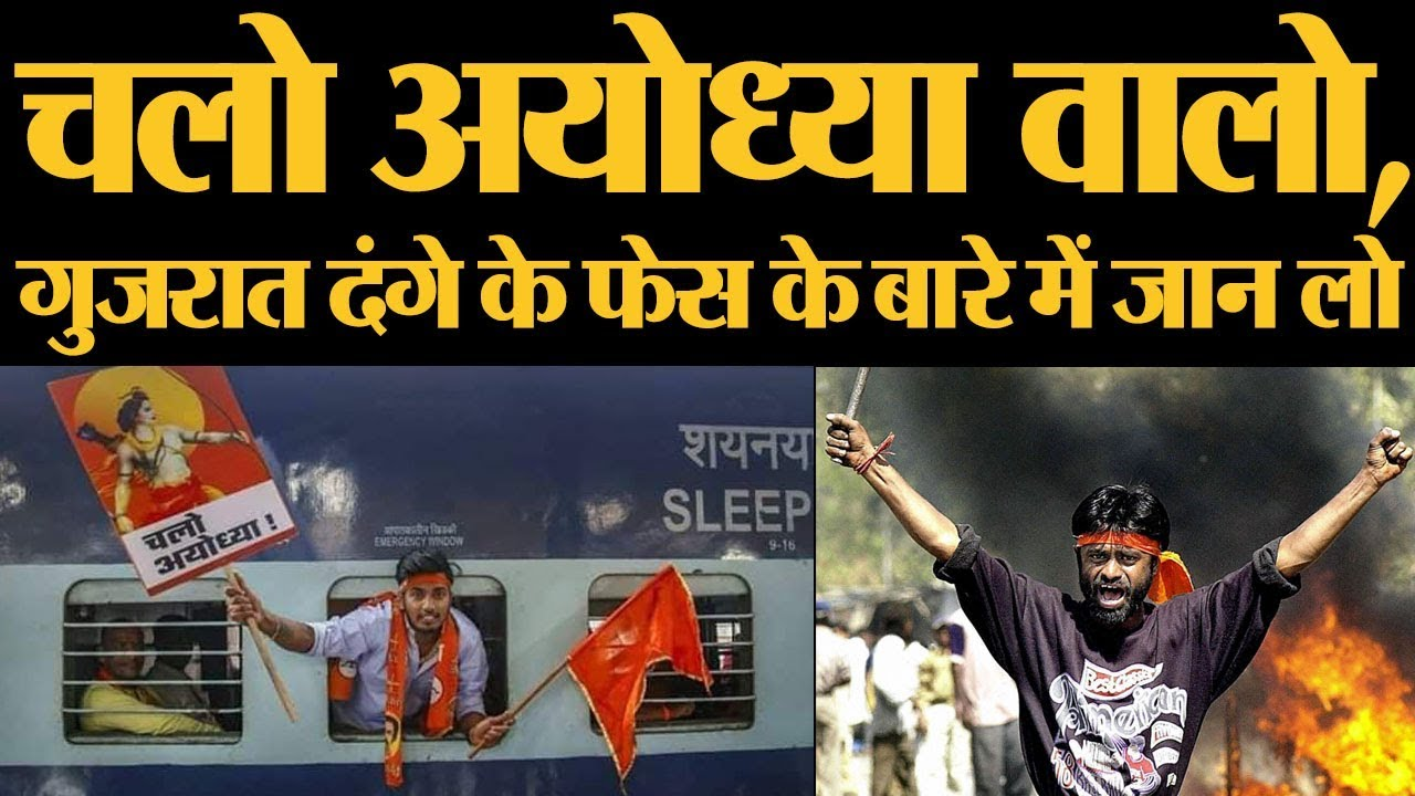 Chalo AyodhyaकाPosterउठाने वालों, Gujarat RiotsकेFamous Face Ashok Parmar के बारे में जान लो