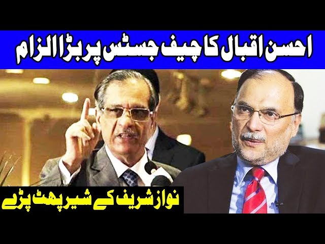 Ahsan Iqbal's BIg Statement Against Chief Justice | 21 February 2019 | Dunya News