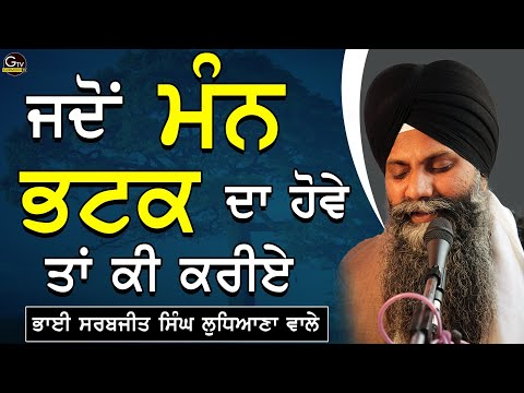Jdo Man Bhatkda
