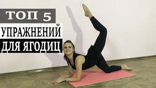 5 упражнений для похудения или как за 3 минуты накачать ягодицы и бедра 0