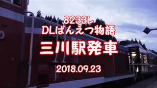 「DLばんえつ物語」三川駅発車