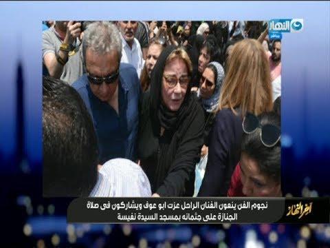 """اول مكالمة ل """"مها ابو عوف"""" تعليقا علي وفاة شقيقها (عزت ابو عوف) """"اخر النهار"""""""