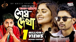 Sesh Dekha | শেষ দেখা | Arman Alif | আরমান আলিফ | Exclusive Music Video | Arman Alif New Song 2020