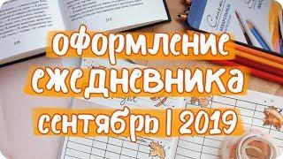 оформление разворотов ЕЖЕДНЕВНИКА на сентябрь 2019 / осеннее оформление дневника