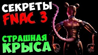 Five Nights At Candy's 3 - СТРАШНАЯ КРЫСА