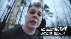 МС ХОВАНСКИЙ - Прости меня, Оксимирон