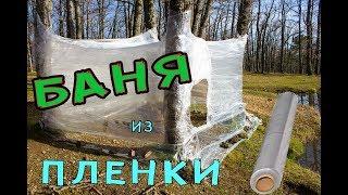 Походная баня: как сделать из палатки и полиэтилена своими руками (видео, фото, выкройки и чертежи) » SanDizain.ru