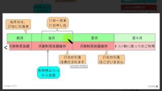 口座振替での月謝制見放題の利用停止について解説(約2分)