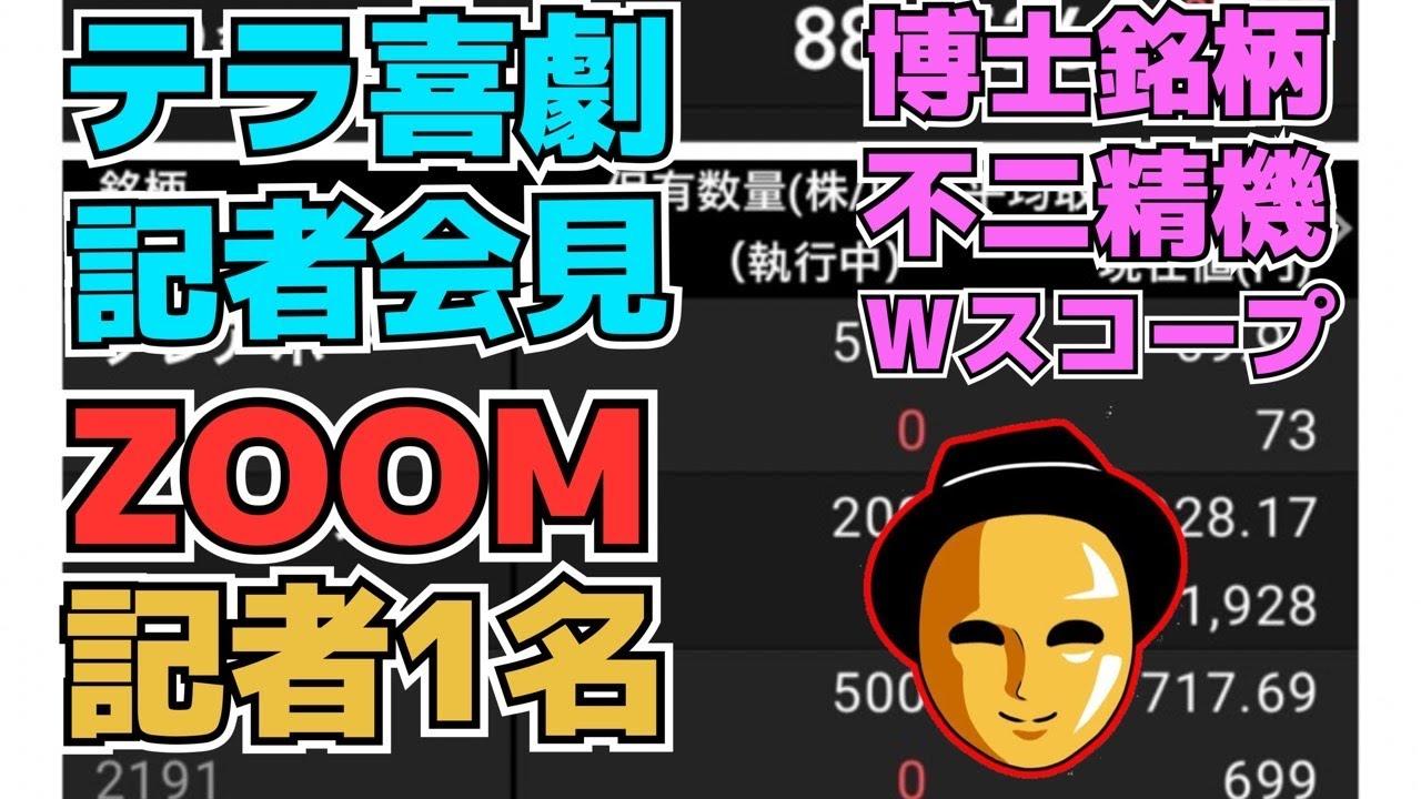株価 掲示板 ズーム ズーム (6694)