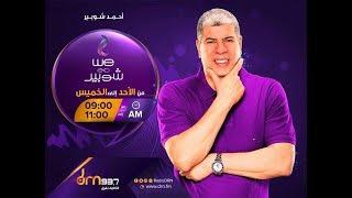 شوبير يعلق على أقتراب إذاعة مباريات كأس العالم على التلفزيون المصري