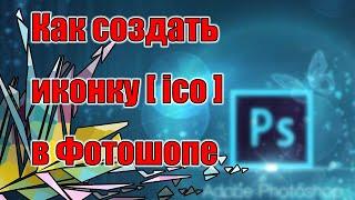 Как создать иконку [ico] в Фотошопе || How to create an icon [ico] in Photoshop